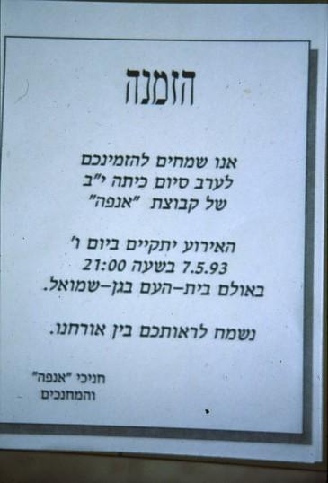 שקופית 1- 43 -קב' אנפה-הזמנה למסיבת לסיום י'ב 1993