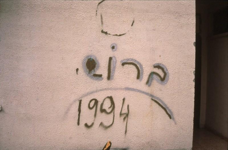 שקופית 34- 243 -ג'ש 1994-קב' ברוש