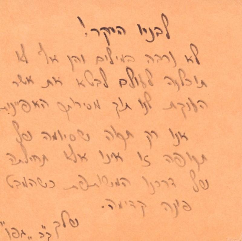 תמונה 1- 977 -ג'ש 1965-הקדשה באלבום מקב' גפן לבניו גרינבוים בסיום לימודיו