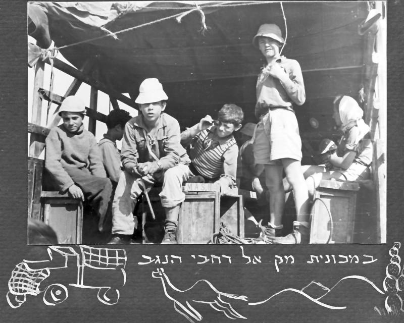 תמונה 9- 37 -ג'ש 1953-קבוצת נשר-בטיול לנגב-פרטים בסכום