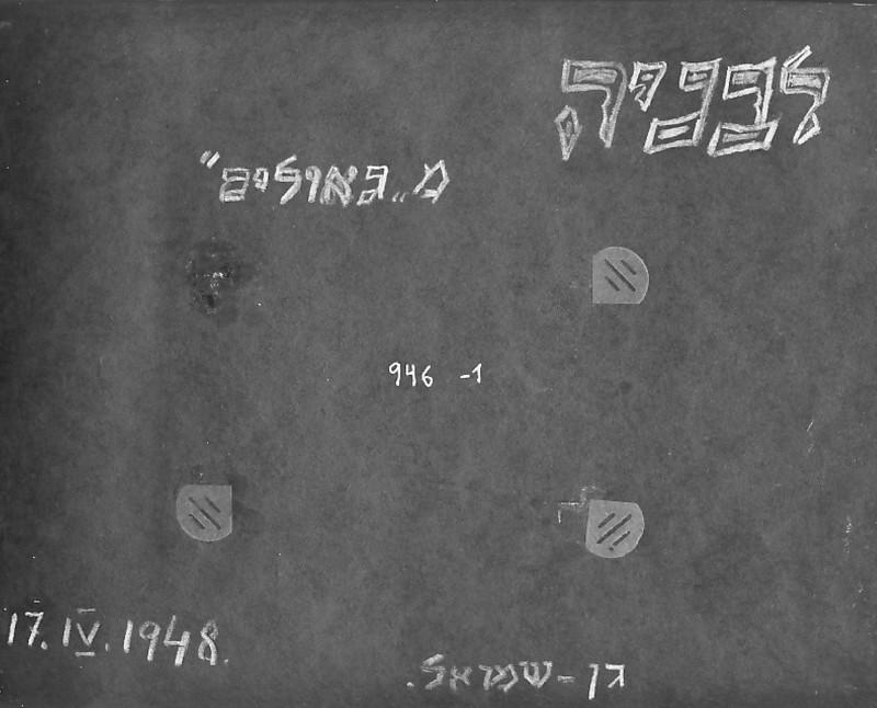 תמונה 1 -946 -ג'ש 1948-52-אלבום מקב' גאולים (בהמשך יסעור) למחנך בניה גרינבוים