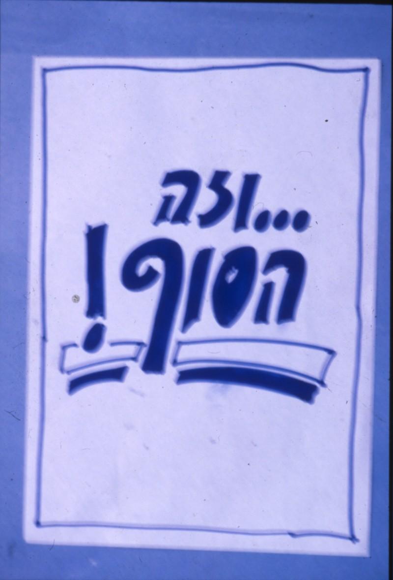 שקופית 88- 360 -גש 1985-טיול מכתשים קב חצב