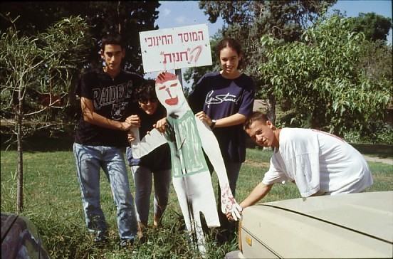 שקופית 3- 49 -גן-שמואל-ליאור גולדשטיין חגית קציר אורן לוי קב' כוכב 1995