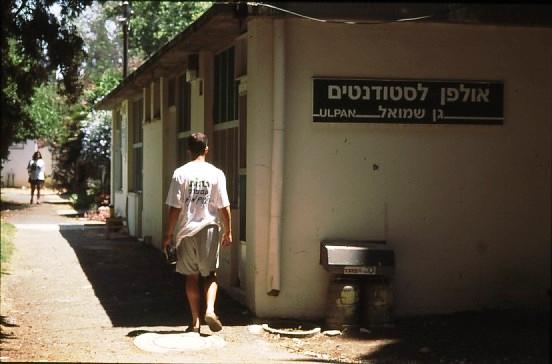 שקופית 8- 49 -גן-שמואל-ליאור גולדשטיין קב' כוכב 1995