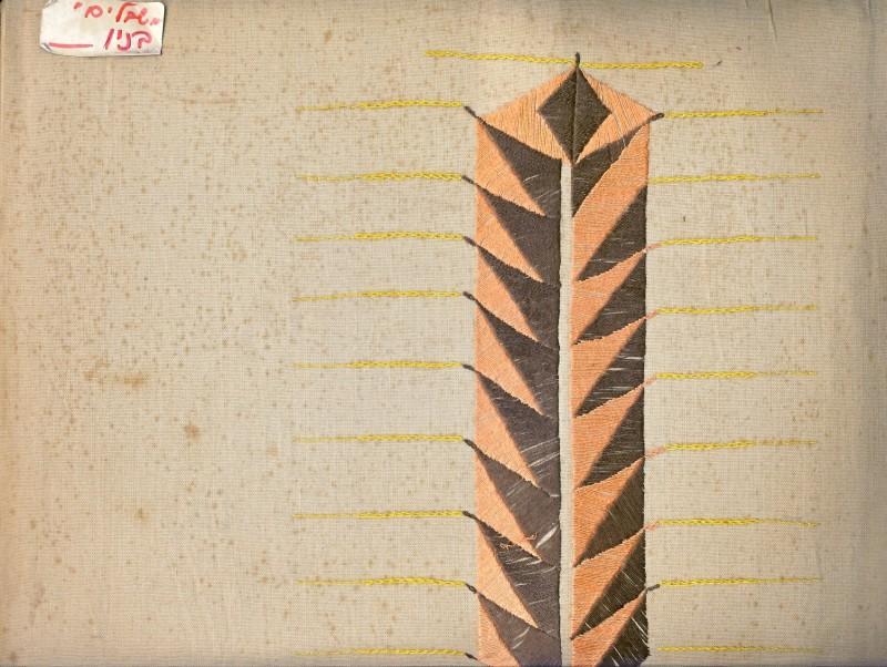 תמונה 46 -914 -גש 1953-אלבום שבלים לבניו גרינבוים-העטיפה
