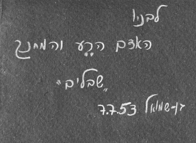 תמונה 1- 914 -גש 1953-הקדשה באלבום לבניו משבלים