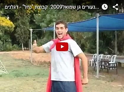 נעורים גן שמואל. הבראה 2009. קבוצת ``נחל`` - דגלנים